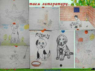 Читаем литературу… Матюшкина А.В. http://nsportal.ru/user/33485
