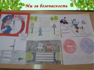 Мы за безопасность Матюшкина А.В. http://nsportal.ru/user/33485