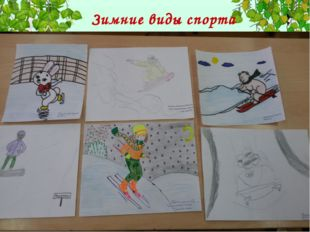 Зимние виды спорта Матюшкина А.В. http://nsportal.ru/user/33485