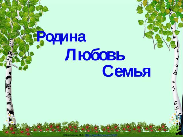 Родина Любовь Семья Матюшкина А.В. http://nsportal.ru/user/33485