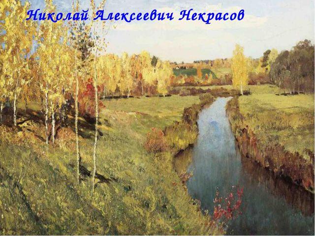 Николай Алексеевич Некрасов Матюшкина А.В. http://nsportal.ru/user/33485