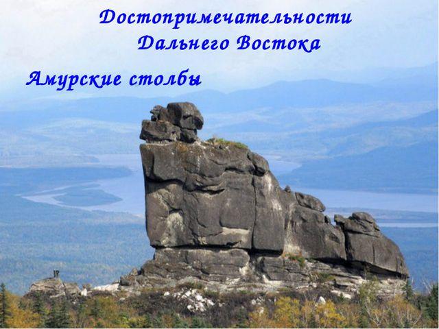 Достопримечательности Дальнего Востока Амурские столбы Матюшкина А.В. http://...