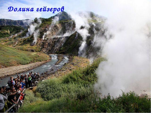 Долина гейзеров Матюшкина А.В. http://nsportal.ru/user/33485