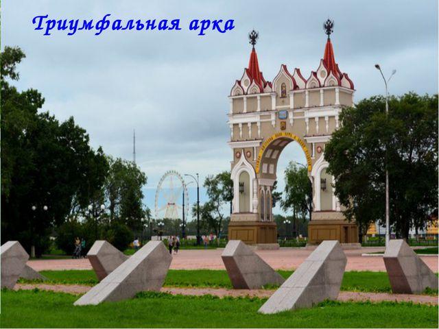 Триумфальная арка Матюшкина А.В. http://nsportal.ru/user/33485