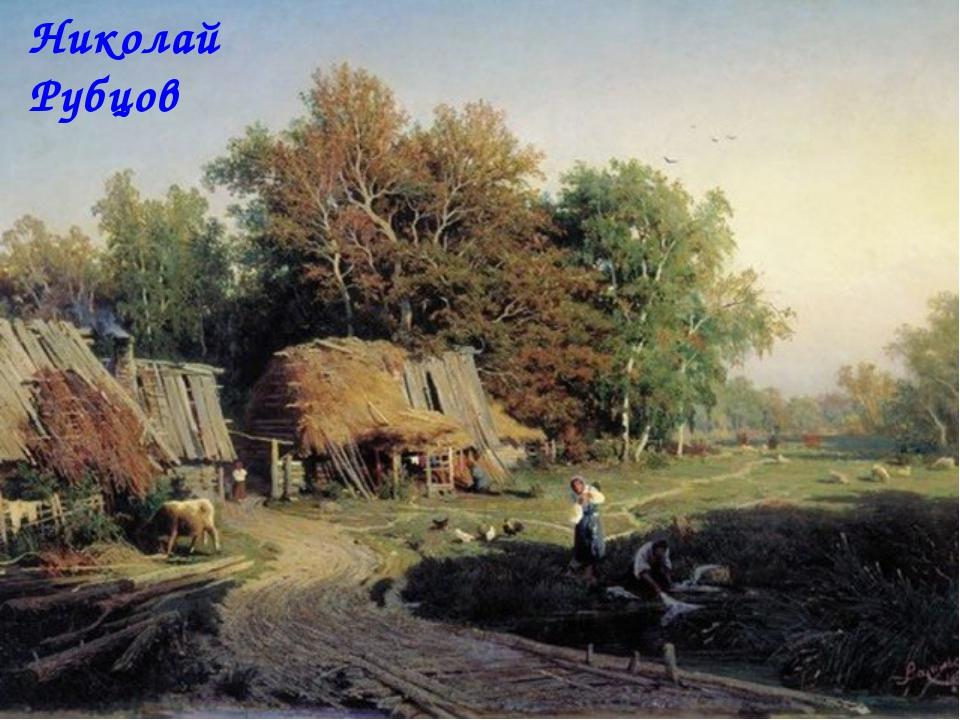 Николай Рубцов Матюшкина А.В. http://nsportal.ru/user/33485