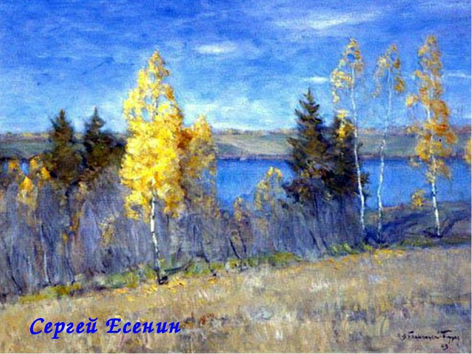 Сергей Есенин Матюшкина А.В. http://nsportal.ru/user/33485