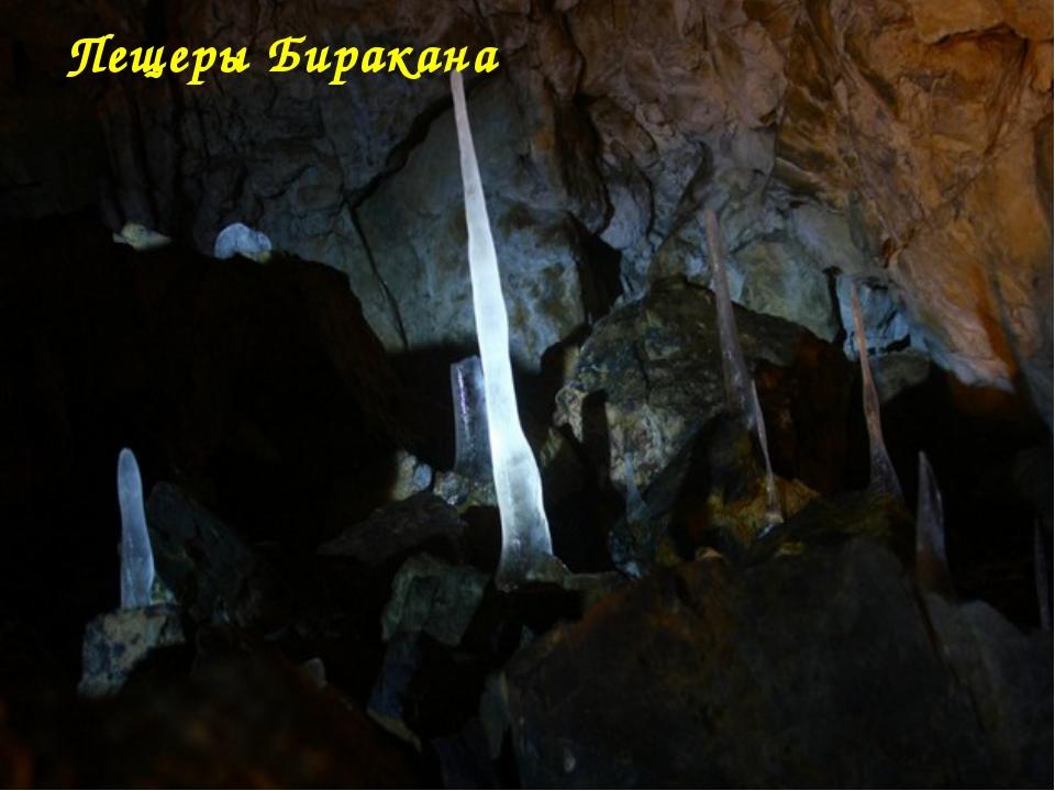 Пещеры Биракана Матюшкина А.В. http://nsportal.ru/user/33485