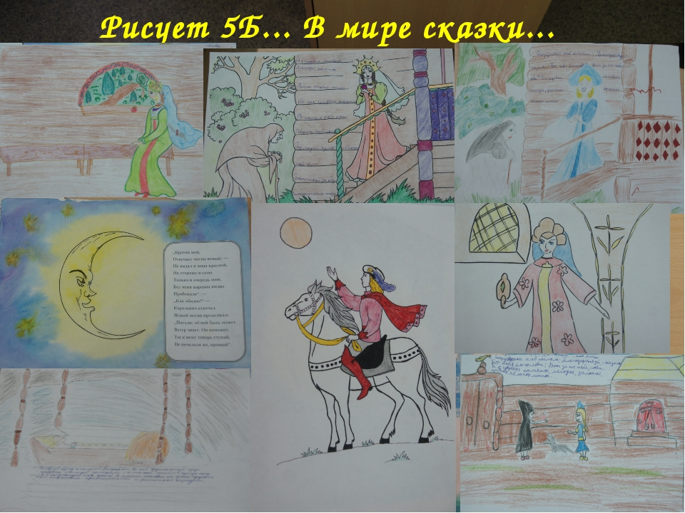 Рисует 5Б... В мире сказки... Матюшкина А.В. http://nsportal.ru/user/33485