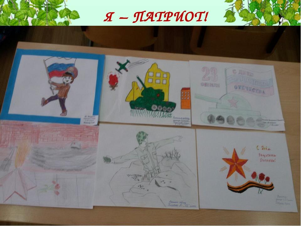 Я – ПАТРИОТ! Матюшкина А.В. http://nsportal.ru/user/33485