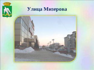 Улица Мизерова