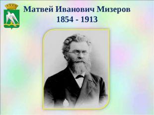 Матвей Иванович Мизеров 1854 - 1913