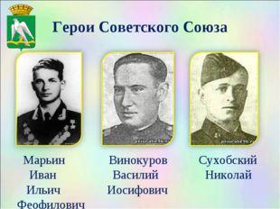 Герои Советского Союза Марьин Винокуров Сухобский Иван Василий Николай Ильич