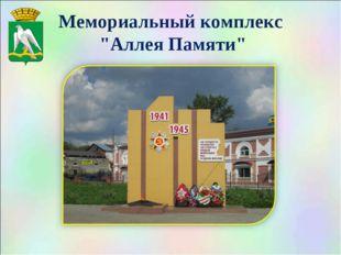 """Мемориальный комплекс """"Аллея Памяти"""""""