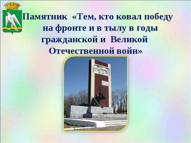 Памятник «Тем, кто ковал победу на фронте и в тылу в годы гражданской и Вели...