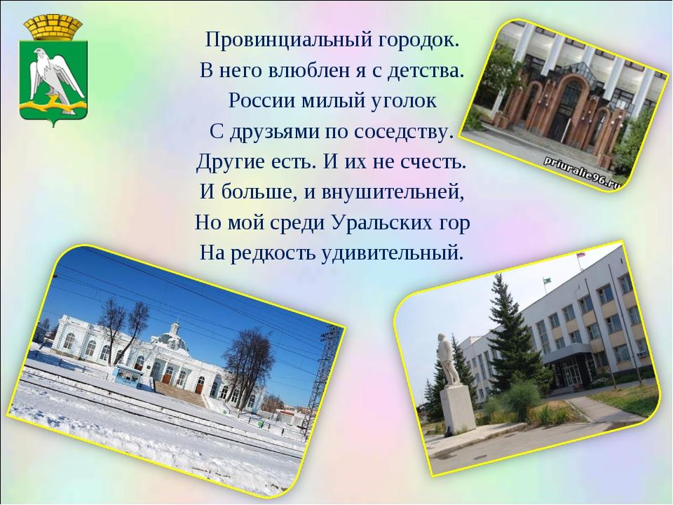 Провинциальный городок. В него влюблен я с детства. России милый уголок С дру...