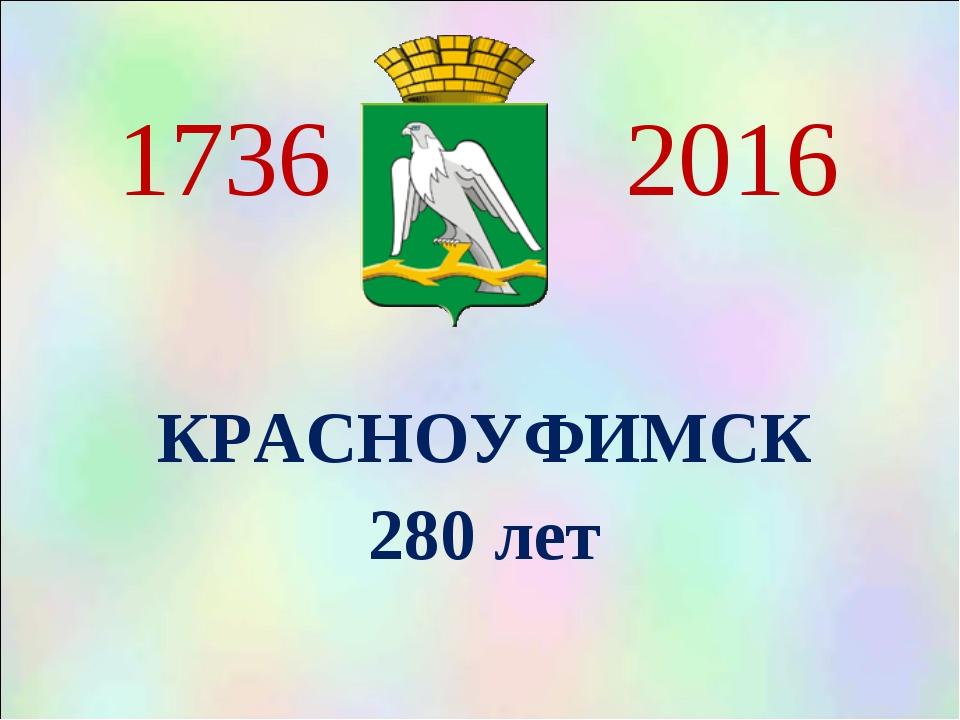 1736 2016 КРАСНОУФИМСК 280 лет