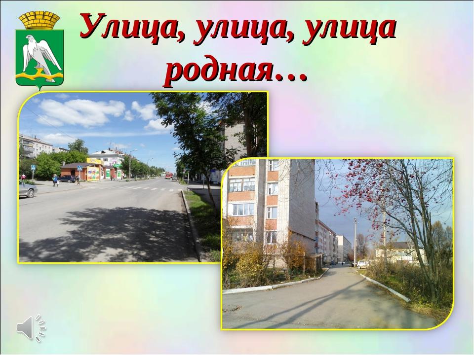 Улица, улица, улица родная…