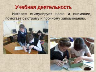 Учебная деятельность Интерес стимулирует волю и внимание, помогает быстрому и