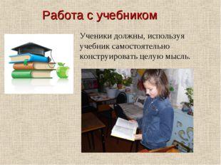 Работа с учебником Ученики должны, используя учебник самостоятельно конструир