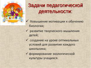 Задачи педагогической деятельности: