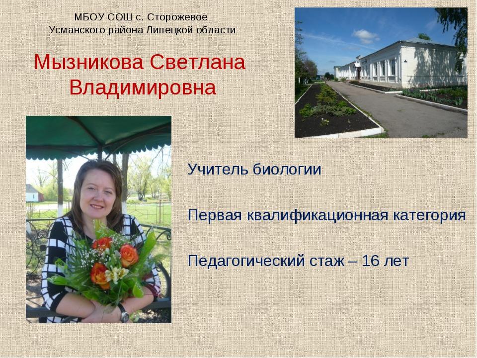 Учитель биологии Первая квалификационная категория Педагогический стаж – 16 л...