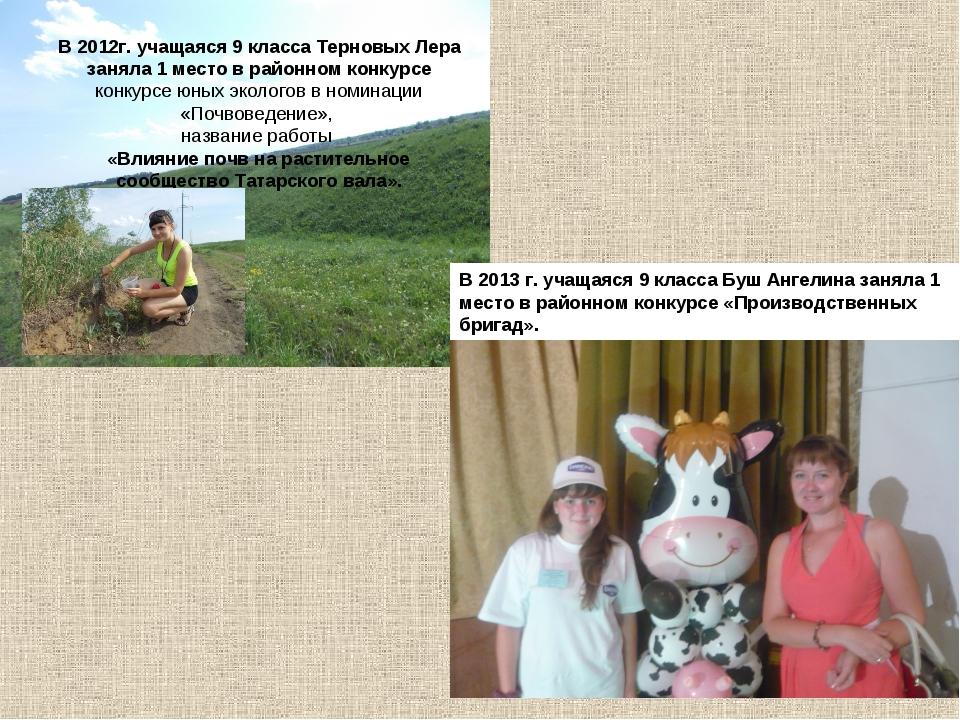 В 2012г. учащаяся 9 класса Терновых Лера заняла 1 место в районном конкурсе...