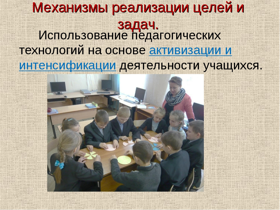 Механизмы реализации целей и задач. Использование педагогических технологий н...