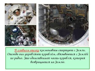 В главном отсеке космонавты стартуют с Земли. Отсюда они управляют кораблём