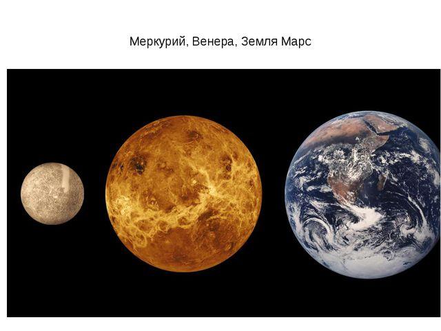 Меркурий, Венера, Земля Марс