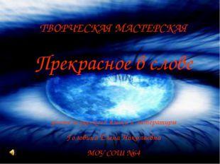 ТВОРЧЕСКАЯ МАСТЕРСКАЯ Прекрасное в слове учитель русского языка и литературы