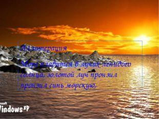 Аллитерация Аллитерация Море плавится в лучах ленивого солнца, золотой луч пр
