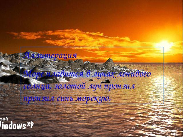 Аллитерация Аллитерация Море плавится в лучах ленивого солнца, золотой луч пр...