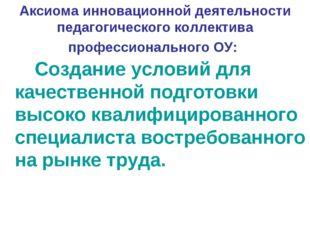 Аксиома инновационной деятельности педагогического коллектива профессионально