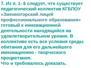 7. Из п. 1- 6 следует, что существует педагогический коллектив КГБПОУ «Змеино