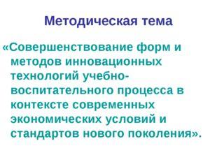 Методическая тема «Совершенствование форм и методов инновационных технологий