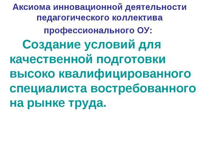 Аксиома инновационной деятельности педагогического коллектива профессионально...