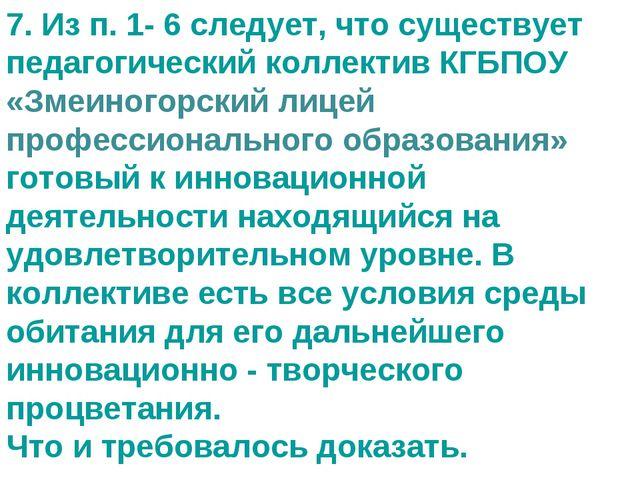 7. Из п. 1- 6 следует, что существует педагогический коллектив КГБПОУ «Змеино...