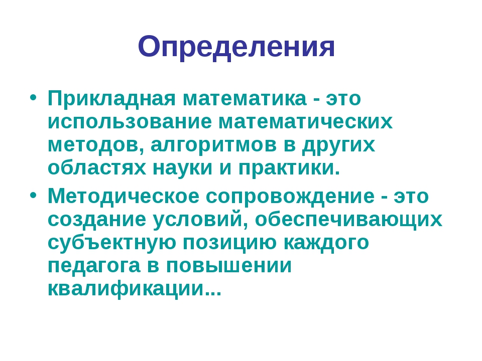 Определения Прикладная математика - это использование математических методов,...