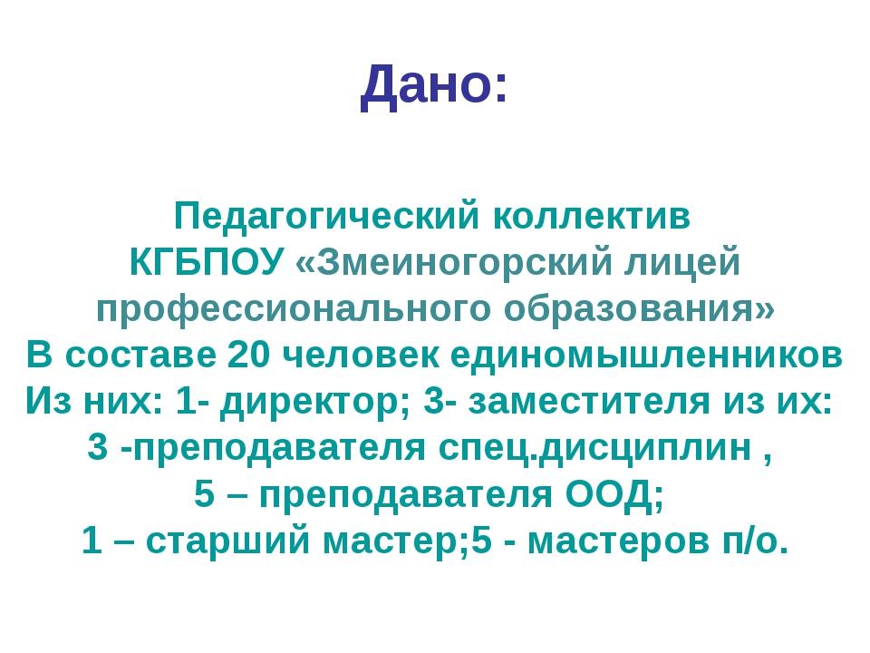 Дано: Педагогический коллектив КГБПОУ «Змеиногорский лицей профессионального...