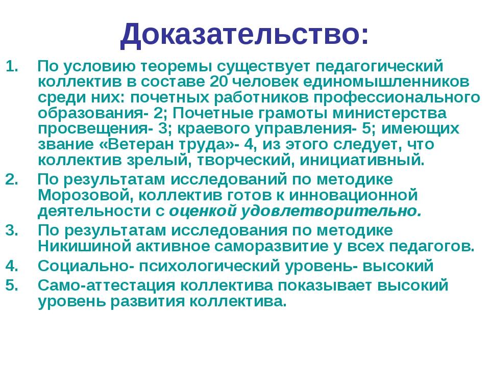 Доказательство: 1. По условию теоремы существует педагогический коллектив в с...