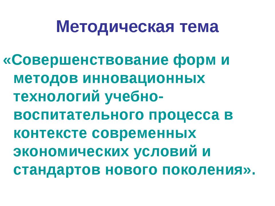 Методическая тема «Совершенствование форм и методов инновационных технологий...
