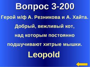 Вопрос 3-200 Leopold Герой м/ф А. Резникова и А. Хайта. Добрый, вежливый кот,