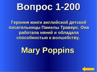 Вопрос 1-200 Mary Poppins Героиня книги английской детской писательницы Памел