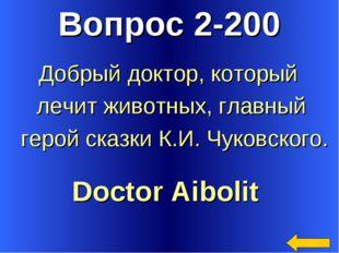 Вопрос 2-200 Doctor Aibolit Добрый доктор, который лечит животных, главный ге