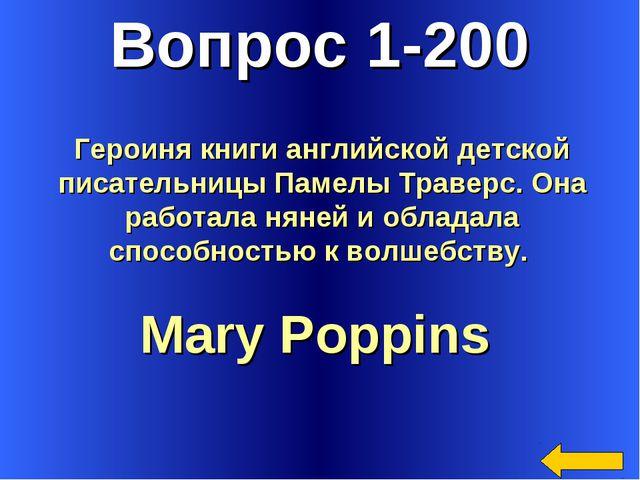 Вопрос 1-200 Mary Poppins Героиня книги английской детской писательницы Памел...