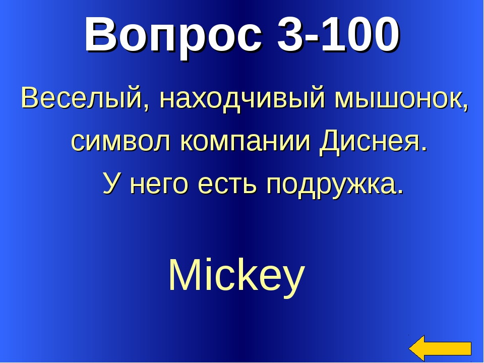 Вопрос 3-100 Mickey Веселый, находчивый мышонок, символ компании Диснея. У не...