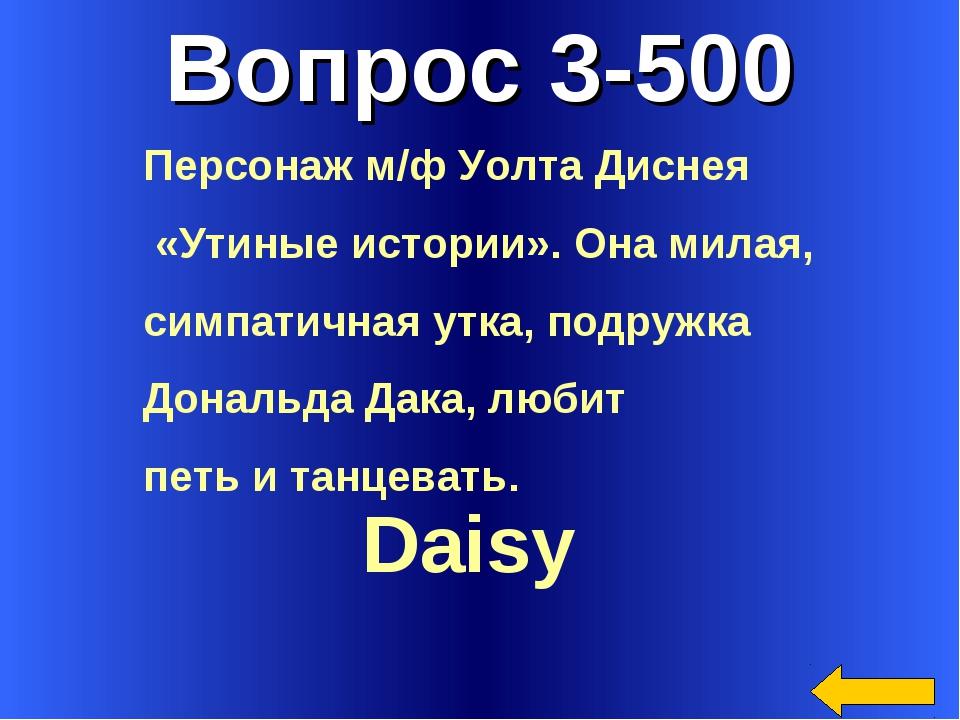 Вопрос 3-500 Daisy Персонаж м/ф Уолта Диснея «Утиные истории». Она милая, сим...