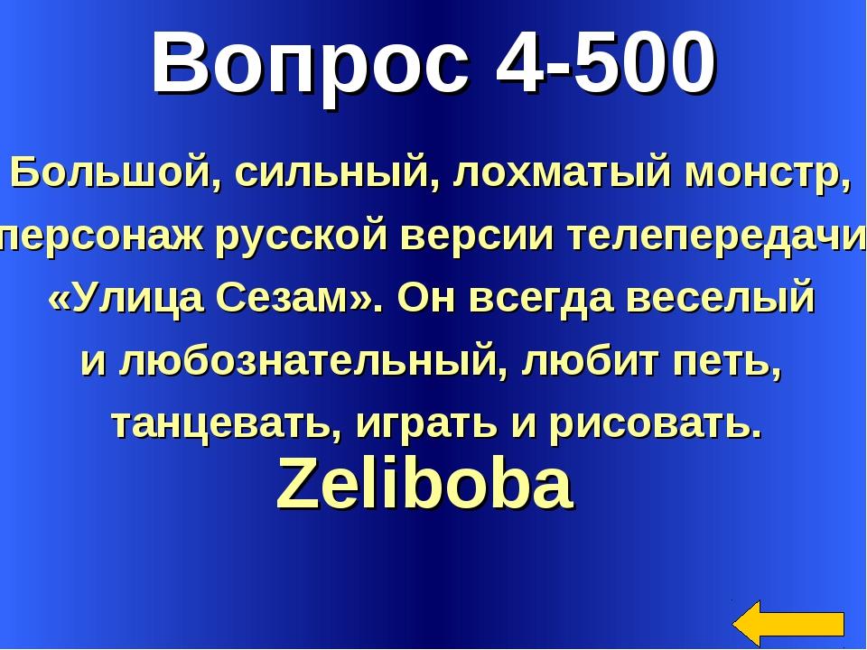 Вопрос 4-500 Zeliboba Большой, сильный, лохматый монстр, персонаж русской вер...