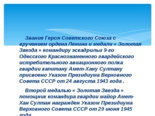 Звание Героя Советского Союза с вручением ордена Ленина и медали « Золотая З
