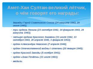 дваждыГерой Советского Союза(24 августа 1943, 29 июня 1945); триордена Ле